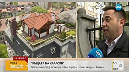 """""""КЪЩАТА НА КАРЛСОН"""": Как апартамент с двор и асансьор се озова на покрива на столична кооперация?"""