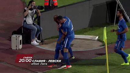 Славия-Левски на 21 септември, събота от 20.00 ч. по DIEMA SPORT