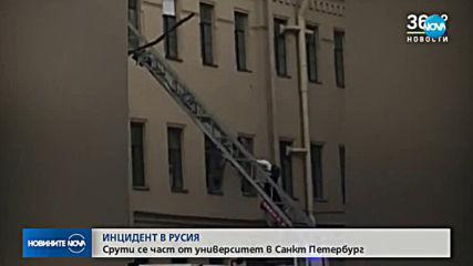 Срути се част от университет в Санкт Петербург