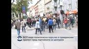 БСП определиха протестите в столицата като политическа поръчка