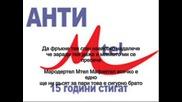 Sniperov - Кр за Ментел(m-tel)