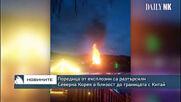 Поредица от експлозии са разтърсили Северна Корея в близост до границата с Китай Type a message