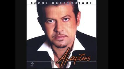 Xaris Kostopoulos-pos na allakseis enan aliti