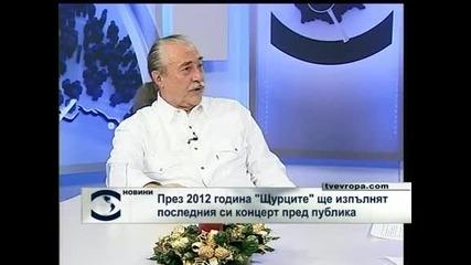 """През 2012 година """"Щурците"""" ще изнесат последния си концерт пред публика"""