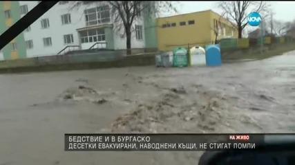 Обявиха частично бедствено положение в Бургас