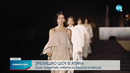 Dior представи нова колекция със зрелищно шоу в Атина