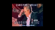 Zefiris Melas - Live - 2006 2-те мой любими песни