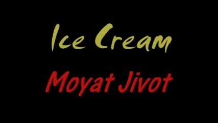 Ice Cream - Моят Живот