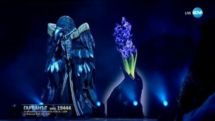 Гарванът изпълнява Лале ли си, зюмбюл ли си | Маскираният певец