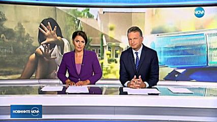 Новините на NOVA (20.08.2019 - централна емисия)