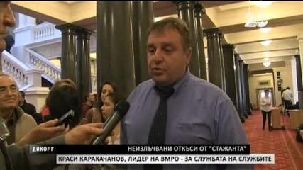 """Нова година, стар парламент. Какво не видяхте от парламентарното риалити """"Стажанта"""" - Дикoff"""
