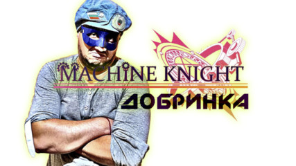 Machine Knight 8 - Добринка