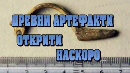 Древни артефакти открити наскоро