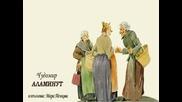 Аламинут ( Чудомир разкази, аудио 1968)