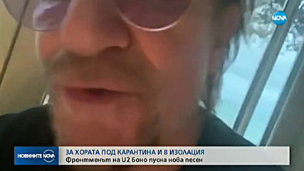 Боно написа песен за хората в изолация
