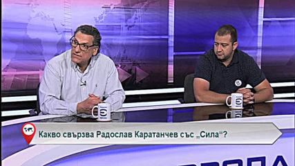 """Какво свързва Радослав Каратанчев със """"Сила""""?"""