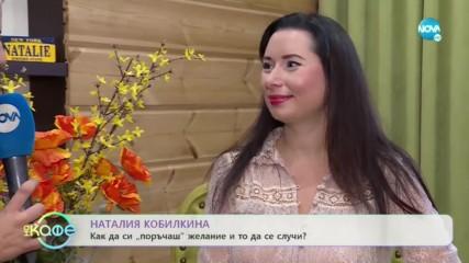 Наталия Кобилкина - Съвети за перфектни отношения - На кафе (17.10.2019)