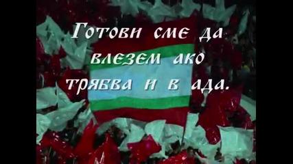 Cska Sofia Тук сме и така ще бъде. Цска е начин на живот_