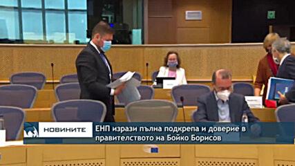 ЕНП изрази пълна подкрепа и доверие в правителството на Бойко Борисов