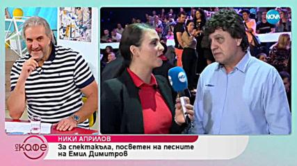 Ники Априловговори за спектакъла, посветен на песните на Емил Димитров