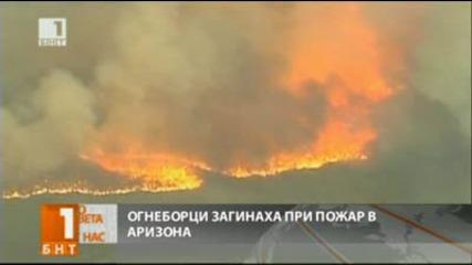 Големи пожари в Аризона - десетки загинали!