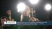 Православните християни посрещнаха светлия празник Възкресение Христово