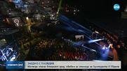 Матера стана вторият град, обявен за столица на културата в Европа