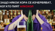 Защо някои хора се изчервяват, когато пият алкохол