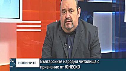 Българските народни читалища с признание от ЮНЕСКО