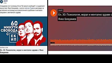 """Подкаст """"60 минути свобода!"""":Психология, морал и ментално здраве с Калоян Правов и Янко Бояджиев"""