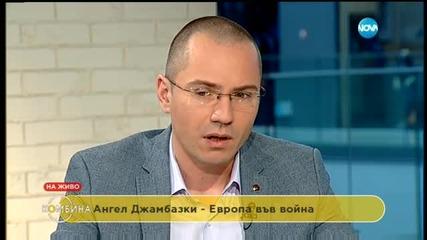 Ангел Джамбазки: Европейският съюз ще трябва да се промени