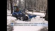 Снегорините в София работят повече от 48 часа, малки машини почистват парковете