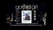 Бг Превод! Gossip Girl - 6x07 - Целият епизод
