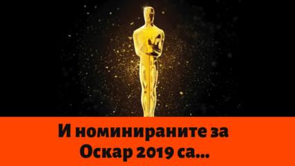 И номинираните за Оскар 2019 са...