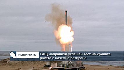 САЩ тестваха успешно крилата ракета с наземно базиране