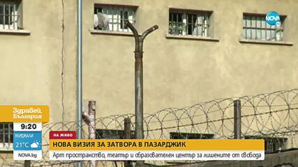 Затворът в Пазарджик с нова визия