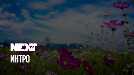 NEXTTV 050: Начало