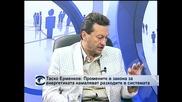 Таско Ерменков: Промените в Закона за енергетиката намаляват разходите в системата