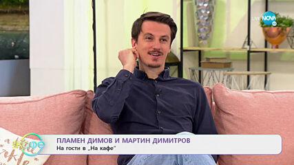 """""""На кафе"""" с Пламен Димов и Мартин Димитров (12.04.2021)"""