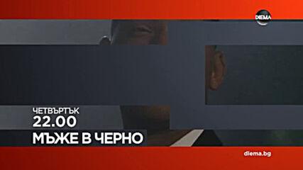 """""""Мъже в черно"""" на 4 февруари, четвъртък от 22.00 ч. по DIEMA"""