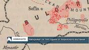 Навършват се 144 години от Априлското въстание