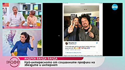 Андреа Банда Банда - Най-интересното от социалните профили на звездите - На кафе (19.03.2019)
