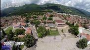 България Аеро изгледи