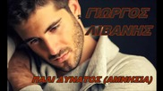 Giorgos Livanis - Pali Dinatos ( Aminisia ) New Song 2013