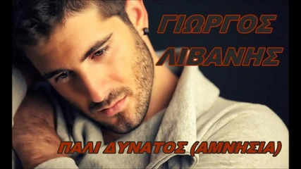 Giorgos Livanis - Pali Dinatos ( Aminisia ) New Song 2013