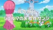 One Piece - Епизод 819 Preview