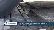 Пътната агенция започна спешен ремонт на Дунав мост при Русе