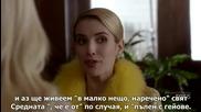 Кралиците на Писъка, Сезон 1, Епизод 2 - със субтитри
