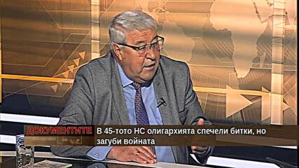 """""""Документите"""" с Антон Тодоров - 08.05.2021 (4 част)"""