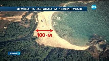 Отпада забраната за диво къмпингуване по плажовете